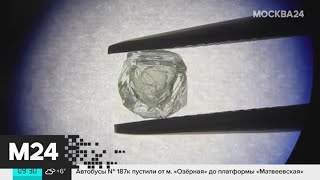 Смотреть видео В Якутии найден первый в истории двойной алмаз - Москва 24 онлайн
