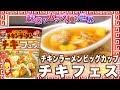 チキンラーメンビッグカップ チキフェス【魅惑のカップ麺の世界#678】