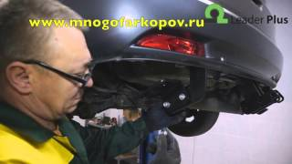 Фаркоп на Honda CR-V H104-A (обзор, установка)(Купить тут: http://www.mnogofarkopov.ru/191-cr-v http://www.mnogofarkopov.ru - сайт Многофаркопов http://vk.com/mnogofarkopov - группа Вконтакте ..., 2015-10-15T06:23:22.000Z)