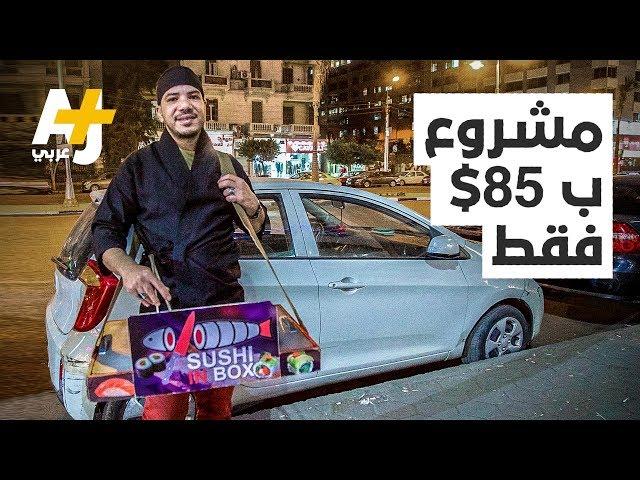 مشروع مربح برأس مال بسيط لبيع السوشي في شوارع مصر.. ما رأيكم في الفكرة؟