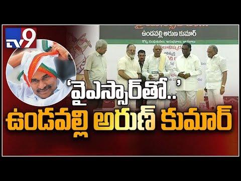 Undavalli Arun Kumar writes a book on former CM YS Rajesekar Reddy - TV9