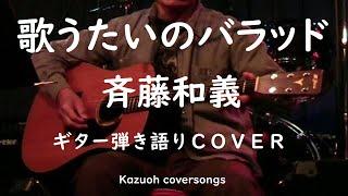 斉藤和義/歌うたいのバラッド/'2018にギター弾き語りで'カバーして歌ってみました/歌詞付き #ギター弾き語り #斉藤和義 #歌うたいのバラッド #coversong.