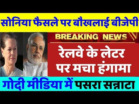 अभी अभी कांग्रेस पार्टी से आई बड़ी खबर, soniya gandhi, rahul gandhi