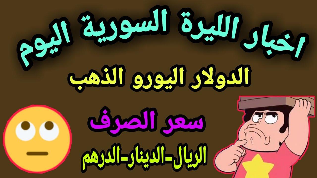 سعر الدولار اليوم في سوريا و اسعار الذهب و اليورو الريال السعودي الدينار العراقي اليرة السوريه Youtube