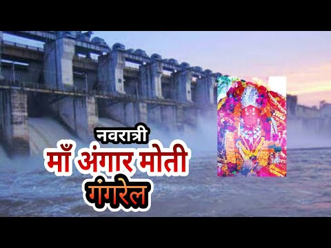 गंगरेल बांध । gangrel dam dhamtari | Ma Angar Moti Temple And water Sports | Rcbrother