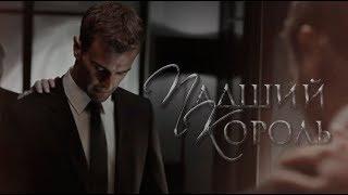 Падший Король | Trailer