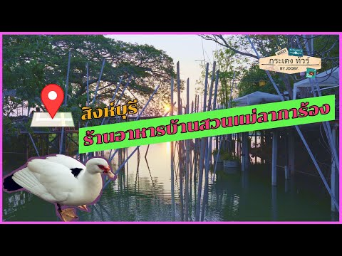 ร้านอาหารบ้านสวนแม่ลาการ้อง สิงห์บุรี ร้านอร่อยวิวดีราคาโดนใจ (2020)NEW