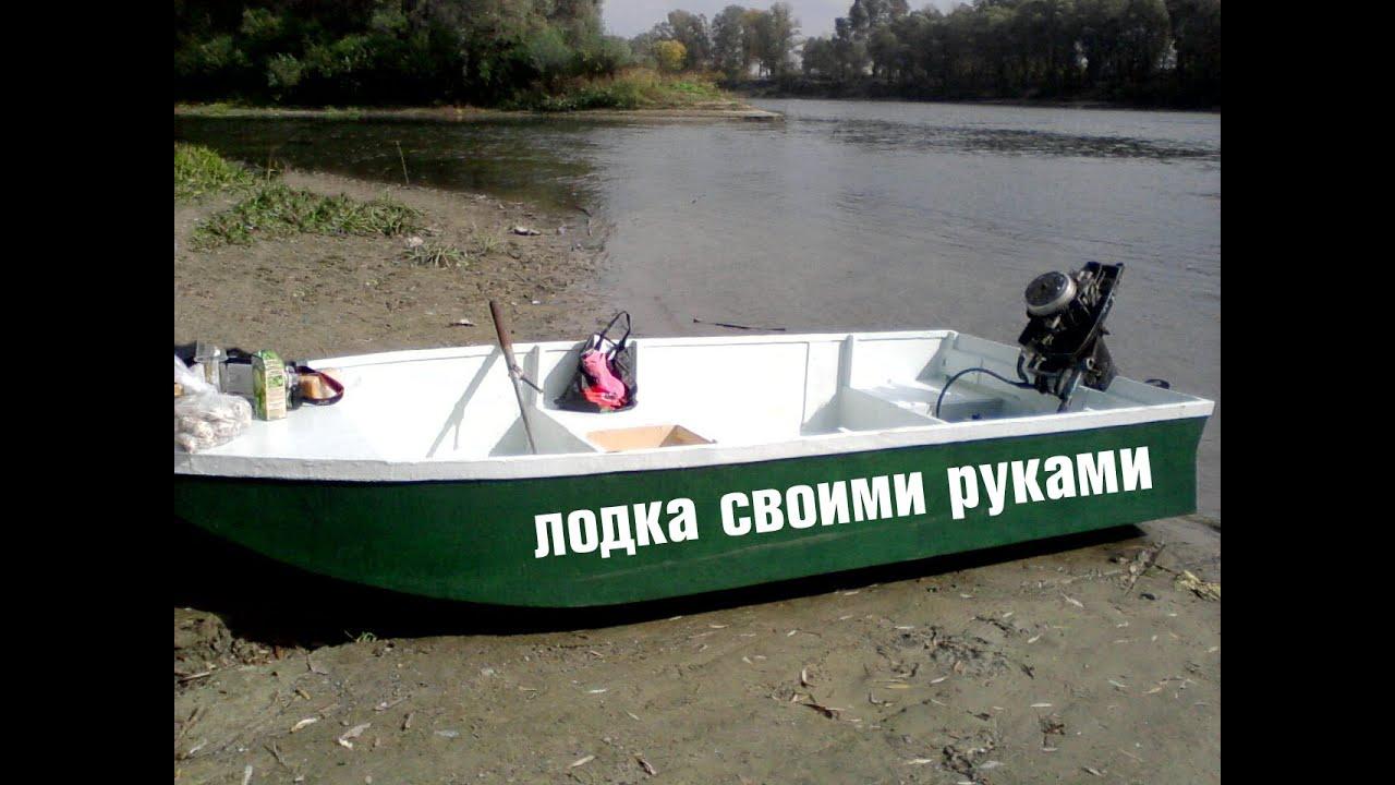 Лодки катера своими руками видео
