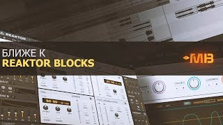 БЛИЖЕ К REAKTOR BLOCKS: KONTOUR  [М.Мачалов]