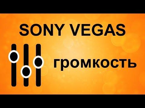 Уровень громкости в Sony Vegas. Работа со звуком в Сони Вегас. Как изменить громкость фрагмента.
