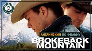 Brokeback Mountain - Горбатая гора - Английский по фильмам