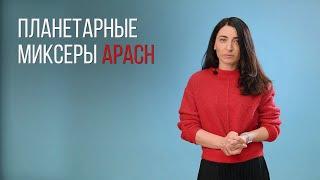ВСЕ О ПЛАНЕТАРНЫХ МИКСЕРАХ APACH