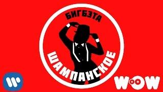 БигБэта - ШАМПАНСКОЕ - официальная премьера песни на WOW TV