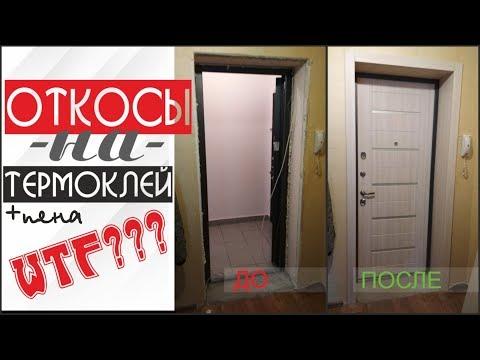 Установка откосов на входную дверь. ТЕРМОКЛЕЙ+Монтажная пена.