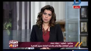 صباح دريم   المرور: زحام 60% من كباري القاهرة.. ونصائح للسائقين بسبب الأمطار