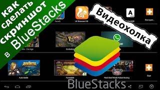 Как сделать скриншот в BlueStacks