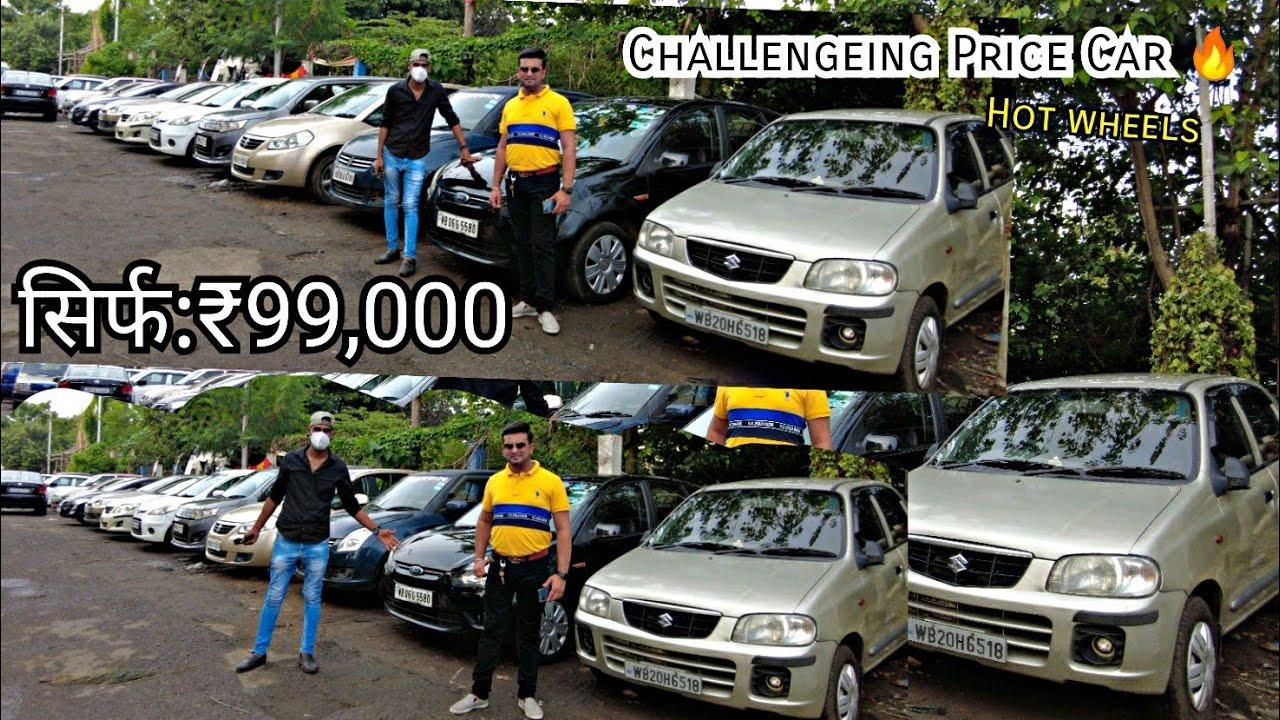 सिर्फ:₹99,000 Challengeing Price Car in Kolkata | All certified car At H@t wheels |Rajeev Rox Bharti