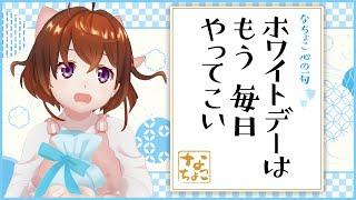 【ホワイトデー♪】もらったバレンタインのお返し大紹介!【なちょこのアルバイト】