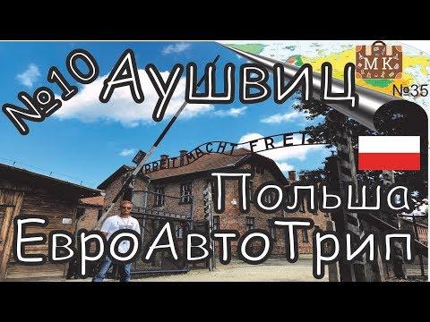 НА МАШИНЕ В ЕВРОПУ | ЧАСТЬ №10 | ПОЛЬША (ОСВЕНЦИМ/АУШВИЦ) | - ВЫПУСК №35