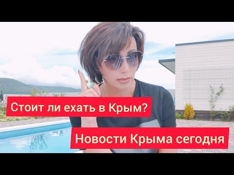 Новости о въезде в Крым и Севастополь