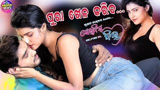 """Odia New Upcoming Film """"Selfish Dil"""" 