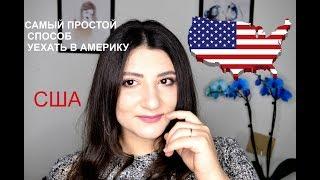 КАК ПОЛУЧИТЬ ВИЗУ В США | САМЫЙ ПРОСТОЙ СПОСОБ УЕХАТЬ В АМЕРИКУ / Видео