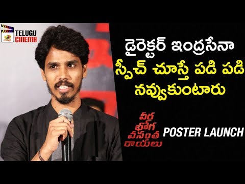 Director Indrasena FUNNY Speech | Veera Bhoga Vasantha Rayulu Movie Poster Launch | Telugu Cinema