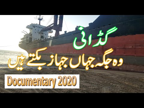 Ship Breaker Gadani Pakistan Documentary 2020