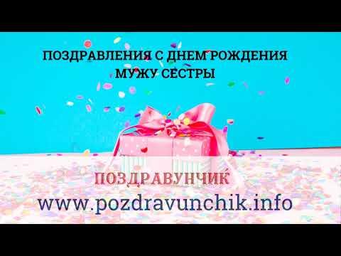 Поздравления с днем рождения мужу сестры