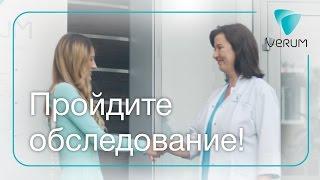 ✔ Посещайте специалистов вовремя! | Консультация гинеколога Киев | Медицинский центр Верум(Консультация гинеколога Киев | Центр Верум Консультация специалиста: http://verum.ua/specialists/ (066) 383 59 59, (044) 383 59 59,..., 2016-10-13T07:49:57.000Z)