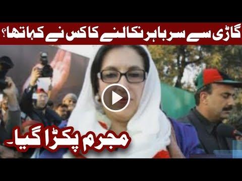 Benazir Murder Case Ka Mujrim Samnay Aa Gaye - Headlines and Bulletin - 09:00 PM - 21 September 2017