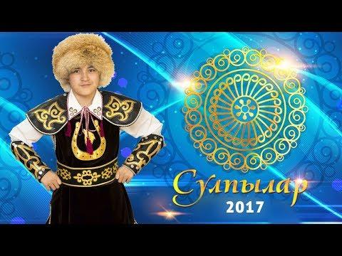 Әнүр Ғүмәров - Алпамыша