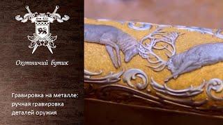 Гравировка на металле: ручная гравировка деталей оружия(В данном видео показан процесс ручной гравировки металлических деталей ружей. Ручная гравировка - трудный..., 2016-01-25T12:43:15.000Z)