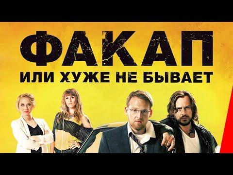 Факап, или Хуже не бывает (2015) фильм. Комедия
