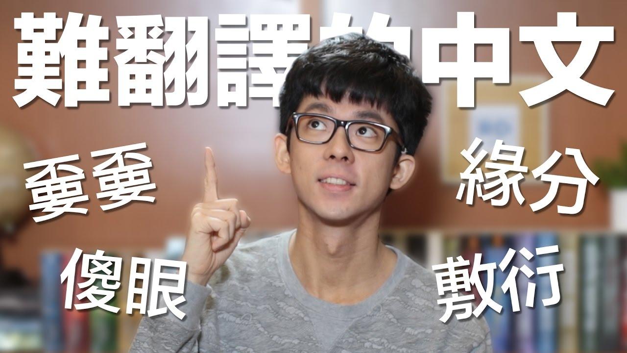 阿滴英文 嫑嫑? 緣分? 阿滴挑戰超難翻譯成英文的中文! - YouTube