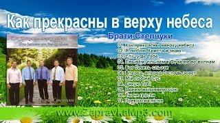 Брати Степчуки - Как прекрасны в верху небеса