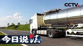 《今日说法》可疑的油罐车:酒店柴油使用量暴增 警方跟踪调查发现一辆不寻常的油罐车 20180629 | CCTV今日说法官方频道