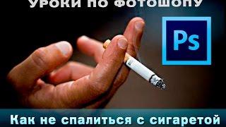 Как не спалиться  с сигаретой ? | Уроки по фотошопу #3