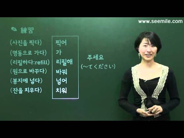 [SEEMILE III, 韓国語 基本表現編]  2.~してください ~ (으)세요 / 아(어)주세요