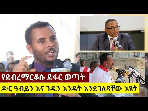 Brave Debre Markos man confronts ANDM and TPLF thumbnail