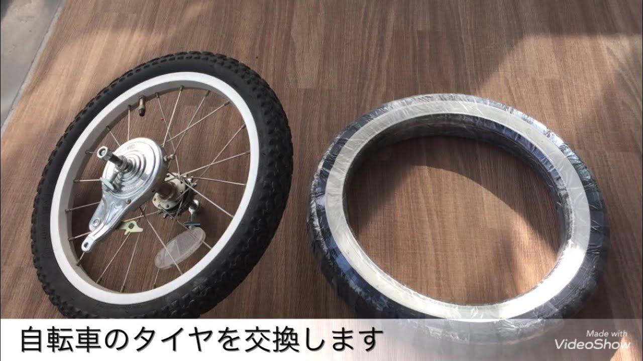 交換 自転車 車輪