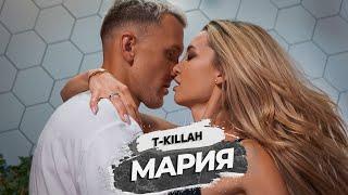 T-killah - Мария (Премьера клипа 2020)
