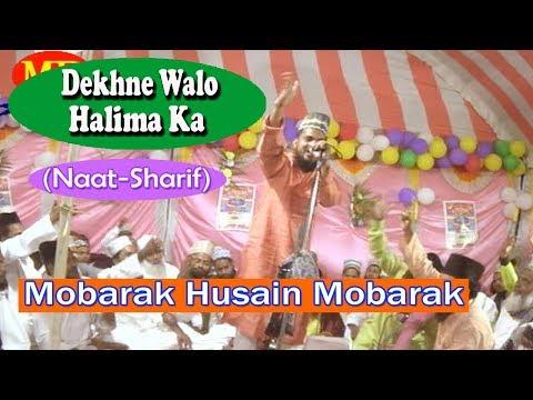 देखने वालों हलीमा का ☪☪ Mobarak Husain ☪☪ Latest Urdu Naat Sharif HD New Video