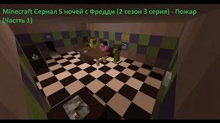 Minecraft Сериал 5 ночей с Фредди 2 сезон 3 серия Пожар Часть 1