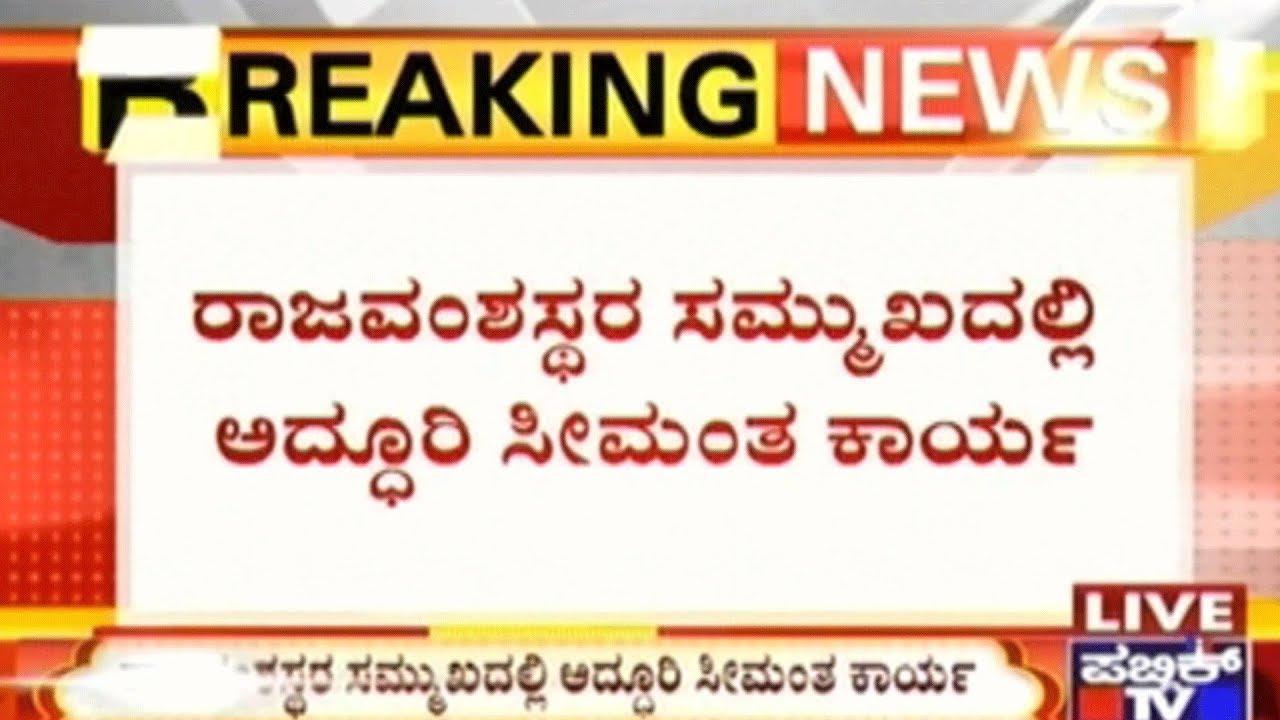 Mysuru: Maharaja Yaduveeru0027s Wife Trishikau0027s Baby Shower Program On October 1