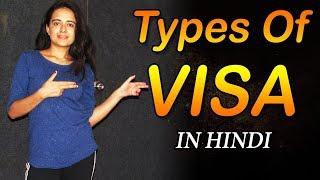 Travel Information वीसा कितने प्रकार के होते हैं Types Of Visa In Hindi - Travel Nfx