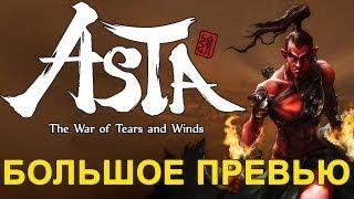 обзор Asta: The War of Tears and Wind - корейский WoW. via MMORPG.su