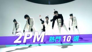 2PM熱門10選 투피엠 히트곡 모임 Best10|KKBOX速爆娛樂星球