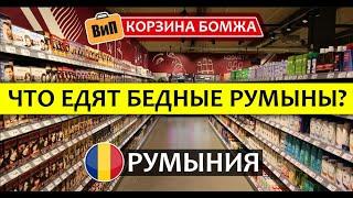 Что едят румыны и сколько это стоит? Сравнение с Россией. Румыния - Цены на продукты | Корзина бомжа
