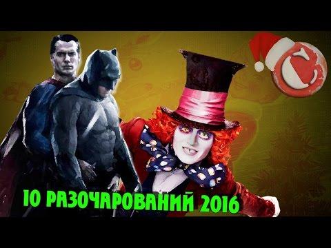 10 главных разочарований 2016 - Ruslar.Biz